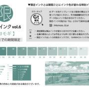 [レトロ印刷] 限定インクvol.6【ヨモギ】入荷!