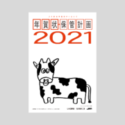 『年賀状保管計画2021』開催決定