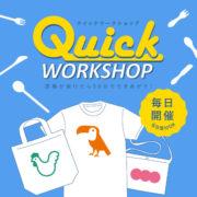 QuickWORKSHOP