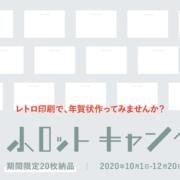 [レトロ印刷] レトポ小ロットキャンペーン【10/1 – 12/20】
